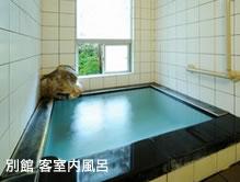 別館 客室内風呂