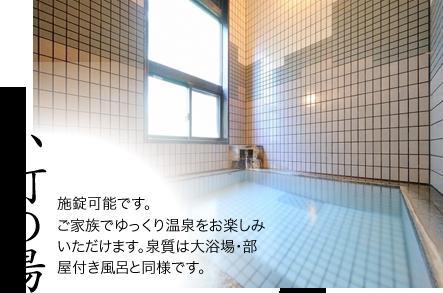 家族風呂 小町の湯