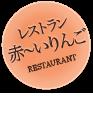 レストラン 赤〜いりんご