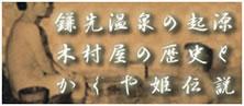 鎌先温泉の起源 木村屋の歴史 かぐや姫伝説