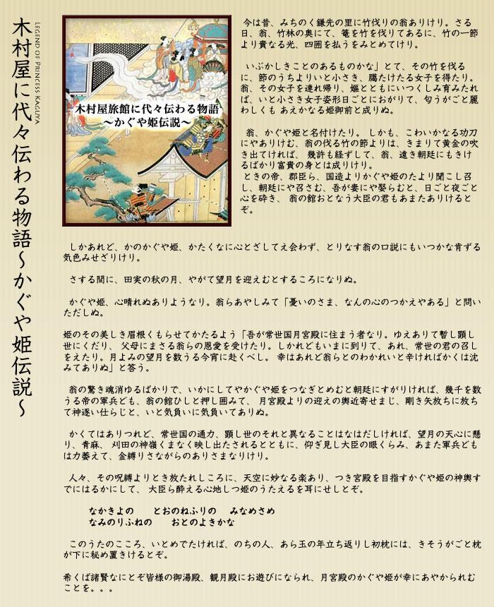 木村屋に代々伝わる物語 かぐや姫伝説
