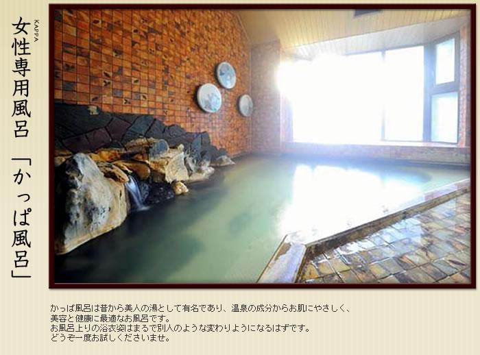女性専用風呂「かっぱ風呂」