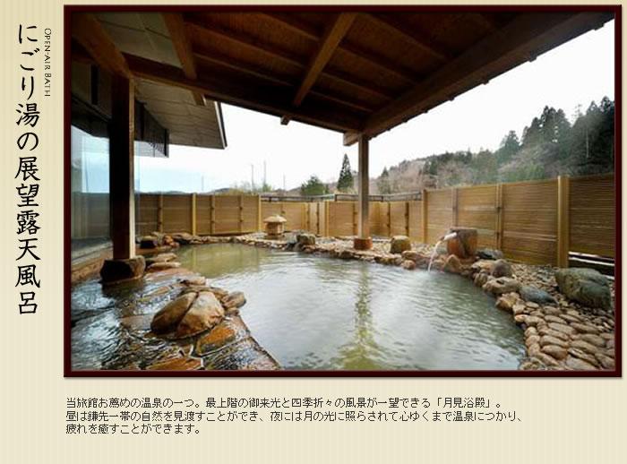 にごり湯の展望露天風呂
