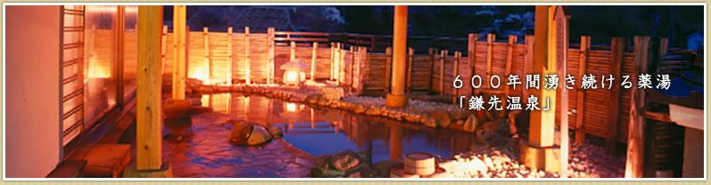 600年間湧き続ける薬湯「鎌先温泉」