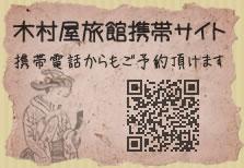 木村屋旅館携帯サイト