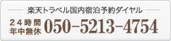 楽天トラベル国内宿泊予約ダイヤル050-2017-8989