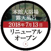 本館大浴場・露天風呂2018年7月14日リニューアルオープン