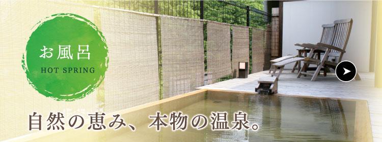 お風呂 自然の恵み、本物の温泉。
