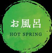 お風呂 hot spring