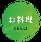 お料理 meals