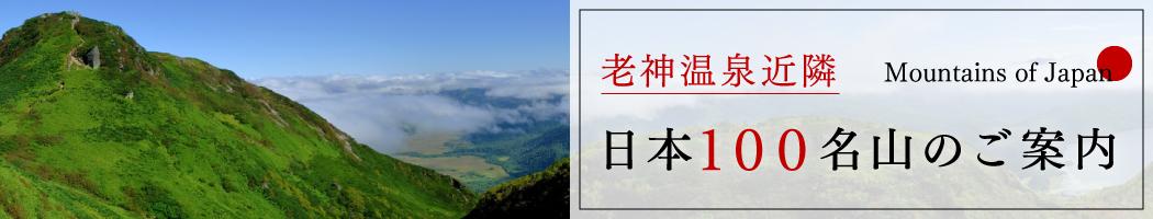老神温泉近隣、日本100名山のご案内