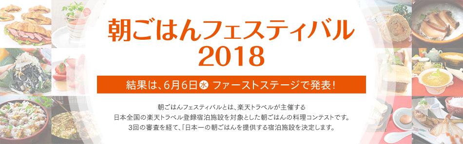 2018朝ごはんフェス開催中!