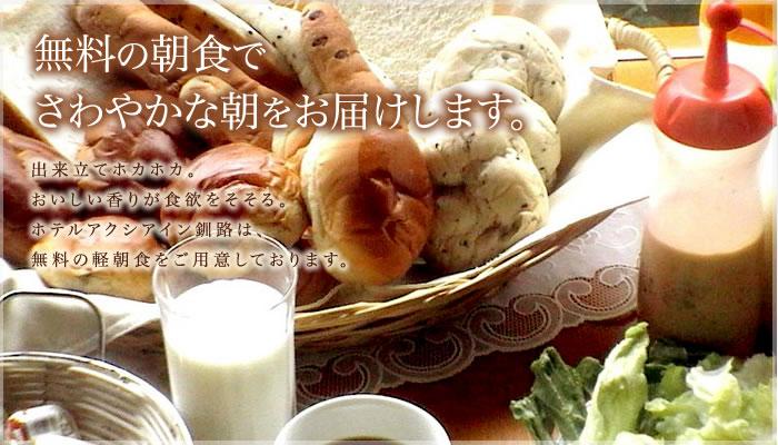 無料の朝食でさわやかな朝をお届けします。