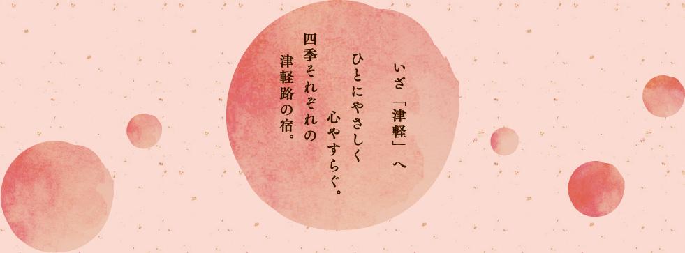 いざ「津軽」へ