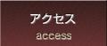 岐阜市のビジネスホテル キャッスルイン岐阜|アクセス