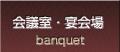 岐阜市のビジネスホテル キャッスルイン岐阜|会議室・宴会場