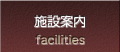 岐阜市のビジネスホテル キャッスルイン岐阜|施設情報