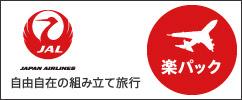 JAL楽パック航空券付きプラン