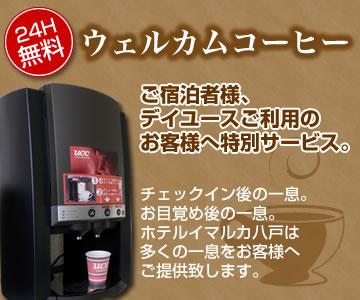 ウェルカムコーヒーをサービスいたします。