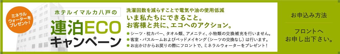 連泊エコキャンペーン