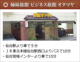 姉妹旅館 ビジネス旅館 オタマヤ