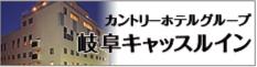 岐阜キャッスルイン