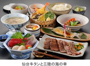 仙台牛タンと三陸の海の幸