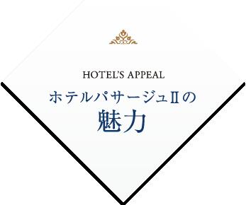 ホテルパサージュⅡの魅力