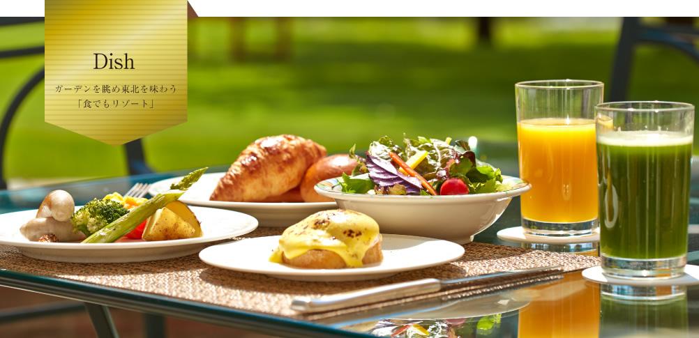 ガーデンを眺め東北を味わう「食でもリゾート」