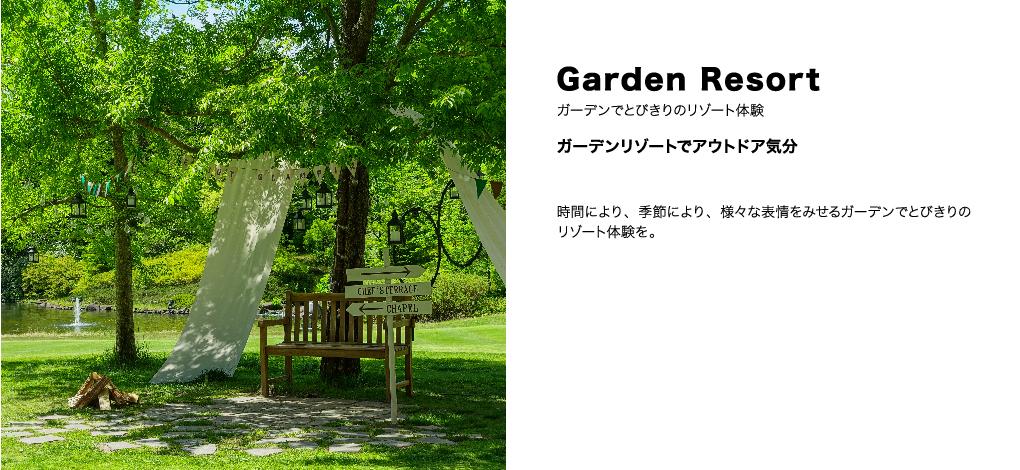 ガーデンでとびきりのリゾート体験