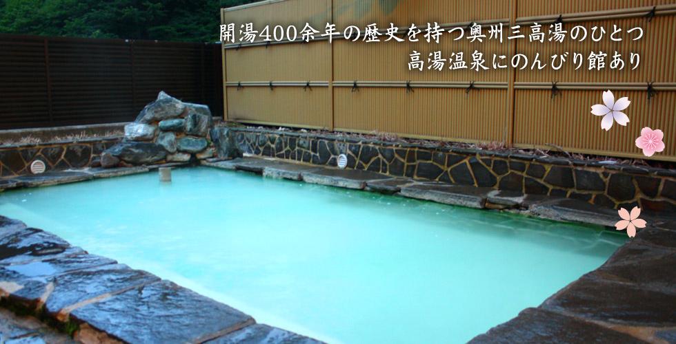高湯温泉のんびり館のご紹介