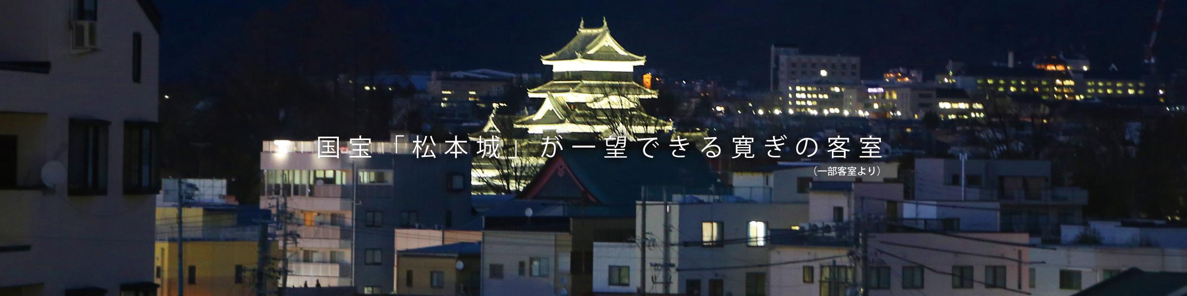 国宝「松本城」が一望できる寛ぎの客室