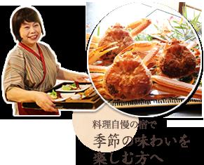 料理自慢の宿で 季節の味わいを楽しむ方へ 二人の時間をじっくり楽しむ