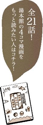 全21話! 湯本舘の コマ漫画をもっと読みたい人はコチラ!