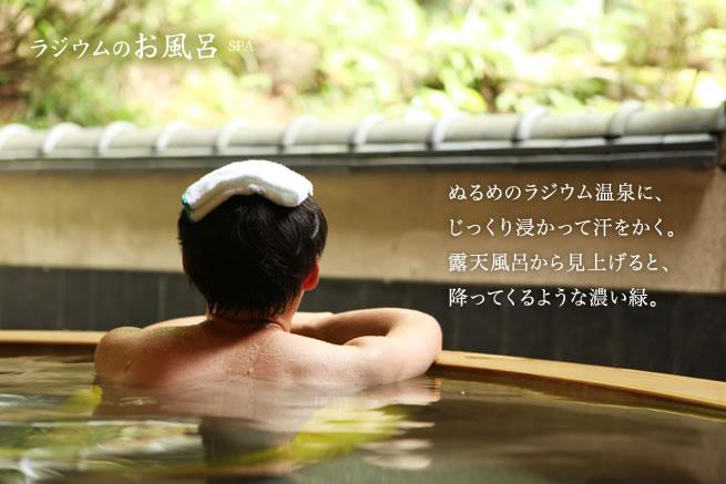 ラジウムのお風呂