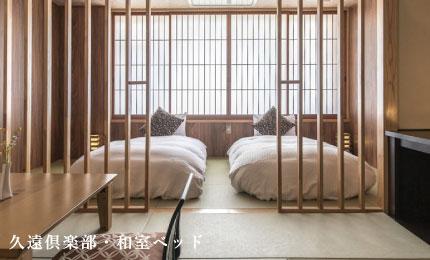 久遠倶楽部・和室ベッド