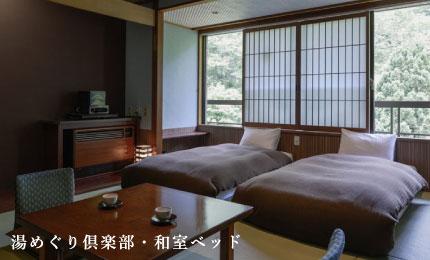 湯めぐり倶楽部・和室ベッド