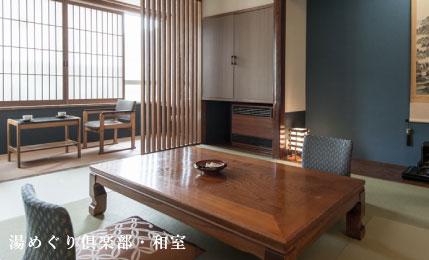 湯めぐり倶楽部・和室