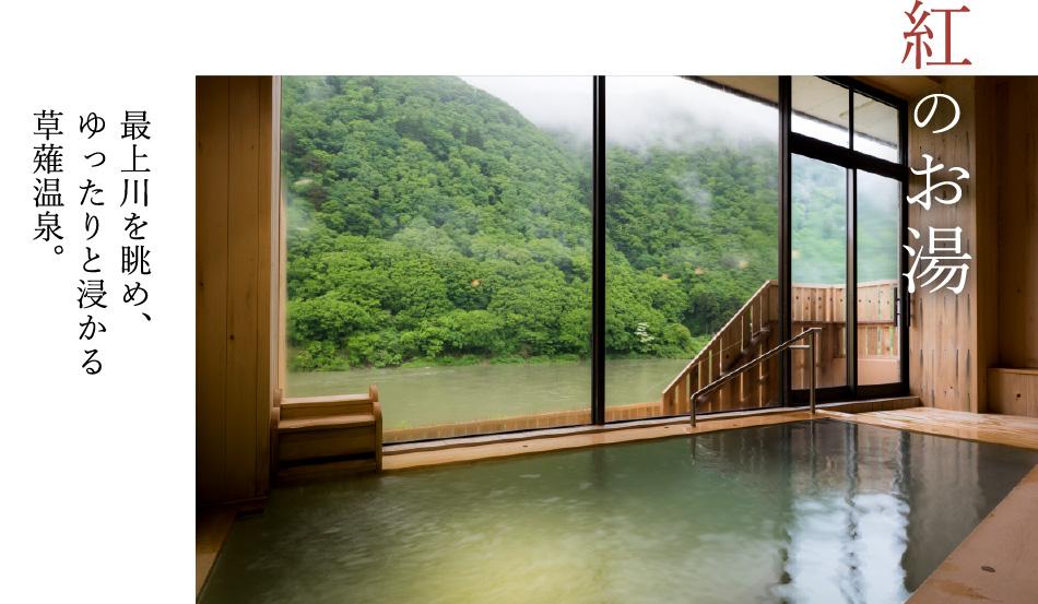 紅のお湯 最上川を眺め、ゆったりと浸かる草薙温泉。