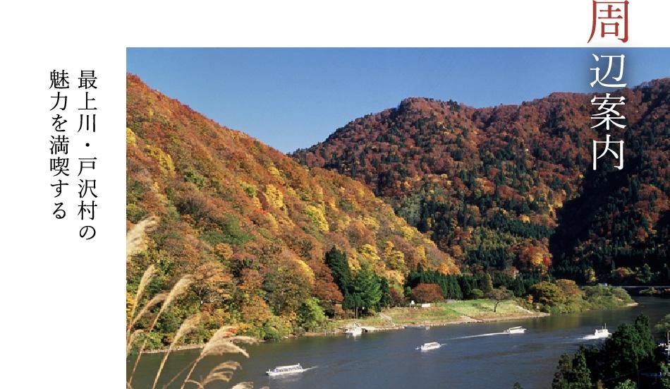 周辺案内 最上川・戸沢村の魅力を満喫する