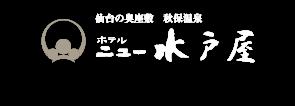 仙台の秋保温泉ホテルニュー水戸屋でくつろいだひとときをお過ごし下さい