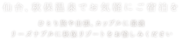 [仙台の秋保温泉]わんちゃんとのご宿泊も可能。ホテルニュー水戸屋の別館『アネックス』。