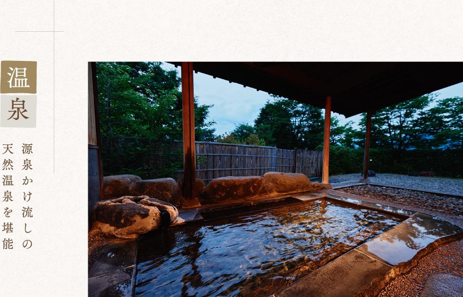 温泉 源泉かけ流しの天然温泉を堪能