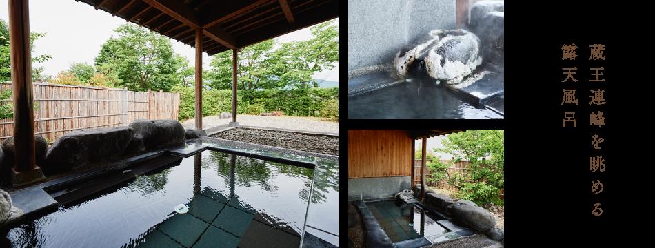 蔵王連峰を眺める露天風呂