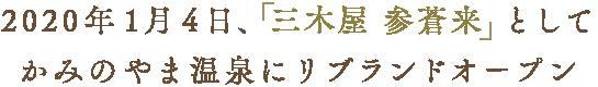 2020年1月4日、「三木屋 参蒼来」としてかみのやま温泉にリブランドオープン
