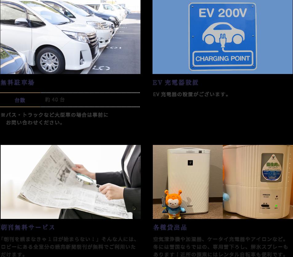 駐車場・EV充電器・朝刊無料サービス・各種貸出品