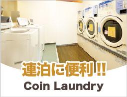 連泊に便利!!Coin Laundry