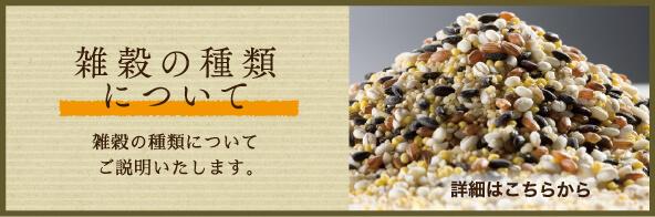 雑穀の種類について